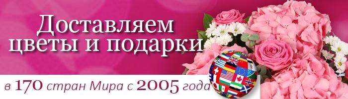 64d8dd6e8e42 Международная доставка цветов. Доставка букетов по миру. Служба ...